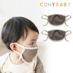 [무료배송] [CONY]오가닉유아끈조절마스크2개세트(어린이마스크)