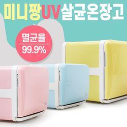 UV자외선 온장고 살균소독기 스팀타올 워머 20리터