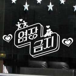 ih810-염장금지그래픽스티커