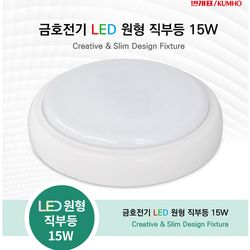 번개표 LED형광등 원형직부등 15W 주광색