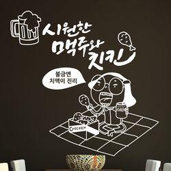 idk513-불금엔 맥주와 치킨