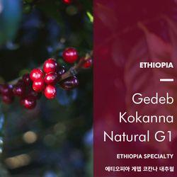 에티오피아 게뎁 코칸나 내추럴 G1 200g