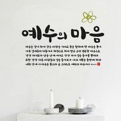 [말씀스티커]예수의 마음-ll