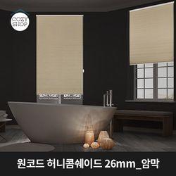 원코드 허니콤쉐이드 블라인드 26mm 암막