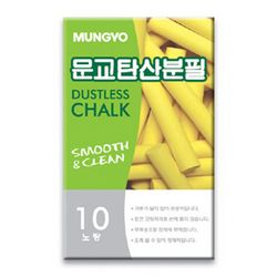 문교탄산분필 노랑10본입