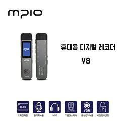 MPIO 휴대용 디지털 녹음기 V8