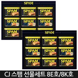 CJ 스팸 8E호 선물세트/햄세트/스팸세트/설/구정/명절