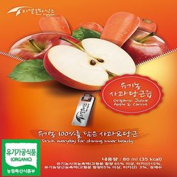 사과 당근즙 80ml 30포 1박스 1 1 CH1350357