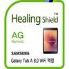 갤럭시탭 A 8.0 WiFi 저반사 지문방지 액정 전면 1매