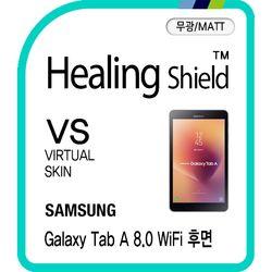 갤럭시탭 A 8.0 WiFi 후면 매트 외부보호필름 2매
