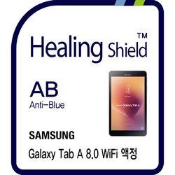 갤럭시탭 A 8.0 WiFi 안티블루 시력보호필름 전면 1매