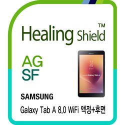갤럭시탭 A 8.0 WiFi 저반사지문방지 액정1매+후면2매