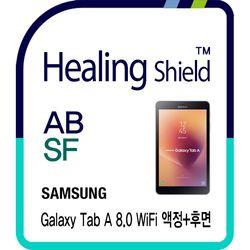 갤럭시탭 A 8.0 WiFi 안티블루 시력보호 1매+후면 2매