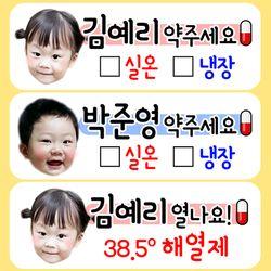 어린이집 포토 약병스티커