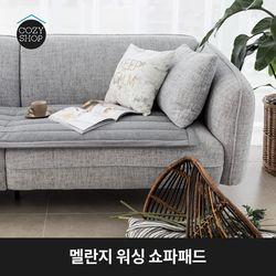 멜란지 워싱 쇼파패드  3인용
