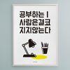 유니크 인테리어 디자인 포스터 M 공부2 A3(중형)
