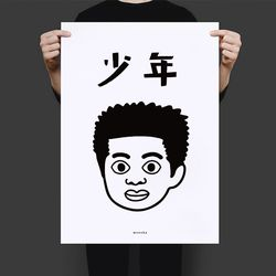 일본 인테리어 디자인 포스터 M 소년 A3(중형)
