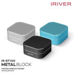 [아이리버]IR-BT100 MATALBLOCK 블루투스 스피커