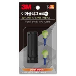 3M 프리미엄 이어플러그 손잡이형 블랙스틱