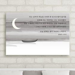 cw861-윤동주서시중형노프레임