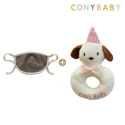 [CONY]오가닉마스크&딸랑이세트(강아지딸랑이)