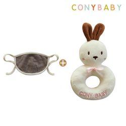 [CONY]오가닉마스크&딸랑이세트(토끼딸랑이)