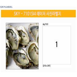 레이저 프린터전용 사진 라벨지A4 전지 210x297 100매