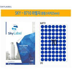 원형 파란색 스티커 라벨지 25mm 20매
