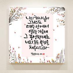 말씀액자-DA0146 모든 쓸 것을 채우시는 하나님(35)
