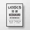일본 인테리어 디자인 포스터 M 이케부쿠로 A3(중형)
