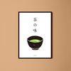 일본 인테리어 디자인 포스터 M 녹차의맛 A3(중형)