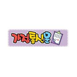 아트사인 B11-가정통신문