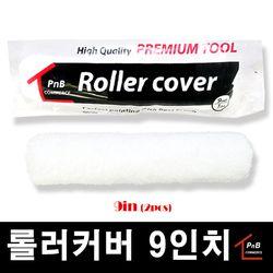 [피앤비커머스]프리미엄 롤러커버 9인치(1개입 포장)