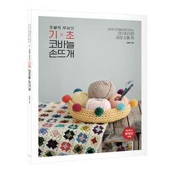 쪼물딱 루씨의 기초코바늘 손뜨개 도서