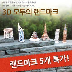 로보타임 3D 모두의 랜드마크 5종 세트