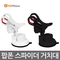 팝폰 스파이더 차량용 거치대 대쉬보드 사용 가능