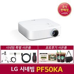 LG전자 LG미니빔TV 프로젝터 PF50KA