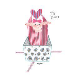 축하카드 - 생일 혜원 - 생일 축하해