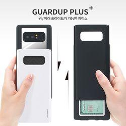 갤럭시노트8 가드업플러스 슬라이드 케이스