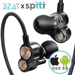 DZAT 듀얼 다이나믹 드라이버 DT-05 리모트 이어폰