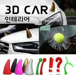 자동차 3D 입체 스티커 악세사리 자동차용품