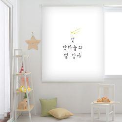 밤하늘의별-화이트 롤스크린R987(암막추가)