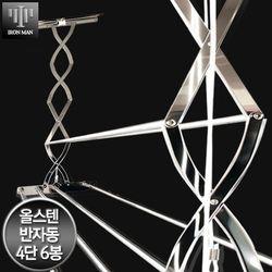 아이언맨 반자동 올스텐 천정건조대 4단6봉