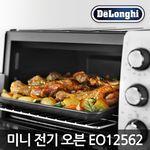 [무료배송] EO12562 드롱기 미니 컨벡션 오븐 12.5L