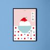 일본 인테리어 디자인 포스터 M 얼음빙수2 A3(중형)