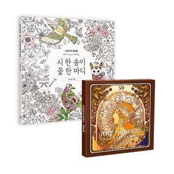 아르누보 색연필 50색 시 한송이 컬러링북 세트