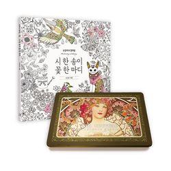 아르누보 색연필 36색(틴) 시 한송이 컬러링북 세트
