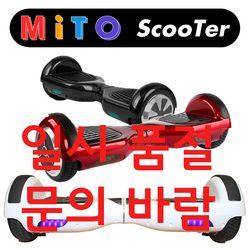 미토 호버보드 전동휠 투휠보드 추천