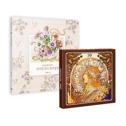 아르누보 색연필 50색 어여쁜 꽃말 컬러링북 세트