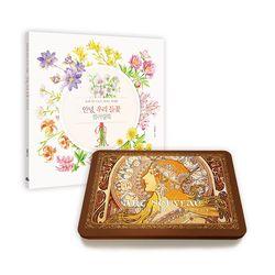 아르누보 색연필 50색(틴) 들꽃 컬러링북 세트